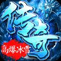皇图冰雪连击高爆版1.1.1 安卓版