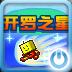 �_�_之星破解版�o限行�狱c版1.0.0 安卓版