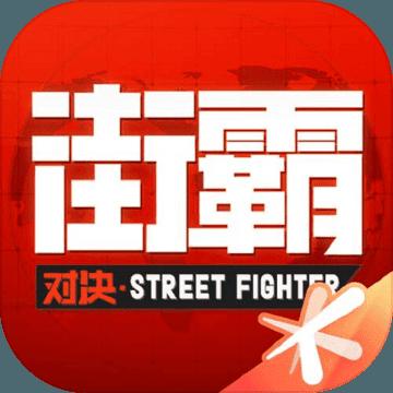 街霸��Qpdd代言版1.0.20 安卓版