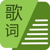 My歌�~搜索�件1.0 最新安卓版