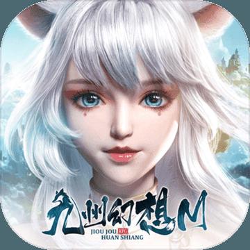 九州幻想M送福利版1.0 安卓版