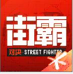 拳皇��Q加��版中文版1.0.20 安卓版