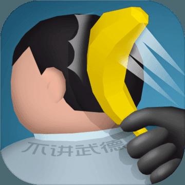 偷袭武林老同志耗子尾汁单机版0.1.0 安卓免费版