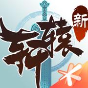 新轩辕传奇手游官网新区版0.0.2.1 最新版