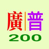 广普对照试用版1.0.0 中文手机版