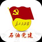 石化党建服务中心app安卓1.5.1 官方手机版