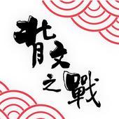 背文之战游戏安卓版1.0 中文完整版