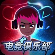 手游电竞俱乐部中文版v1.0.4 无限金