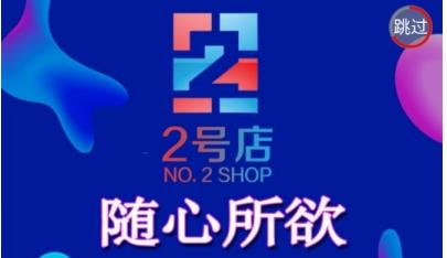 2号店商家版线上摆摊app安卓