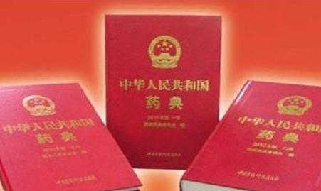 中国药典2020电子版下载app
