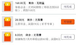 江湖神域升级领红包版