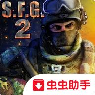 特种部队小组2破解版无限子弹版4.2 中文版