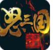 怒三��之魔���霸送武��版1.0 安卓版