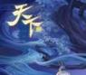 天下手游神裔启源版升级版1.0 安卓版