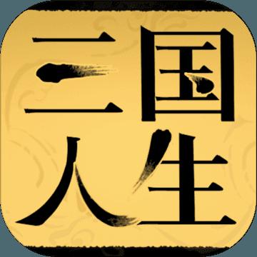 游�蛉���人生官方正版1.10 最新正式