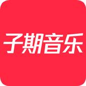 子期音乐安卓版0.8.3 官方最新版