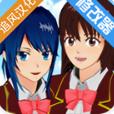 樱花校园模拟器绿茶任务版联机版高级版下载1.0  中文无广告版
