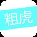粗虎游戏盒子2020版app6.2.0 最新版