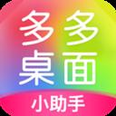 手�C桌面鄂建云�_APP官方版1.0.0 最新版
