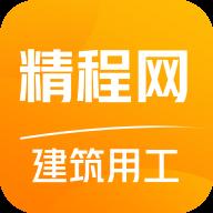 精程网建筑用工软件1.0.0 官方安卓版
