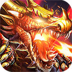 1.80传奇火龙微变版三端互通版本游戏下载1.0 手机版