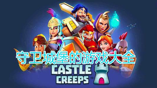 守卫城堡的游戏大全