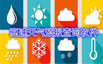 高速天气预报查询软件