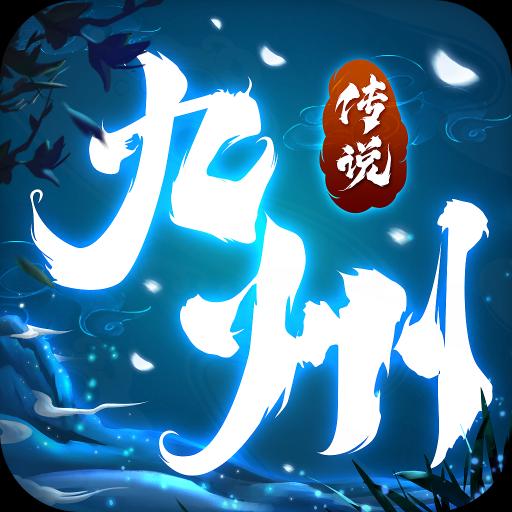 狩妖录安卓版送兑换码福利版1.7.5.0 最新版