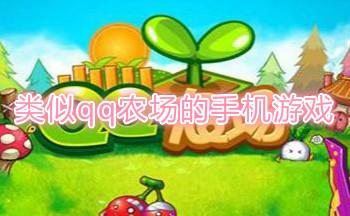 类似qq农场的手机游戏