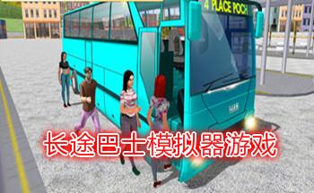 长途巴士模拟器游戏