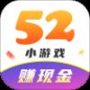 52游戏盒子变态版官网下载1.0.1 安卓礼包版