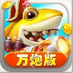 捕鱼炸翻天大作战达叔代言版升级版1.0.5.8.0 安卓最新版