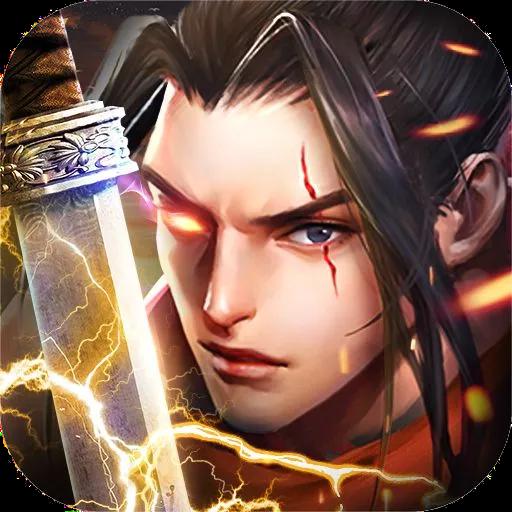 封妖剑神送充值版1.0.0 安卓版