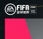 腾讯fifa足球世界贝克汉姆代言版升级版1.0.0 安卓版