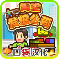 青空发掘公司汉化版1.0.2 安卓版