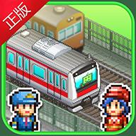 箱庭铁道物语破解版无限金币版下载1.0 安卓版