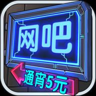 网吧模拟器破解版无限钞票无广告中文版下载1.0.7 安卓版