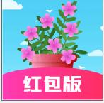 欢乐养花升级领现金红包版1.1.8 福利版