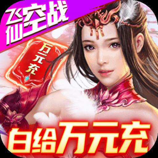 古剑仙域飞仙空战白给万元充值版1.
