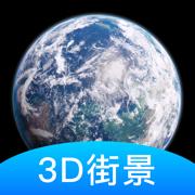 2021年最新世界街景3D地�D完整版1.