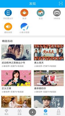 广西小象嗨TV客户端app