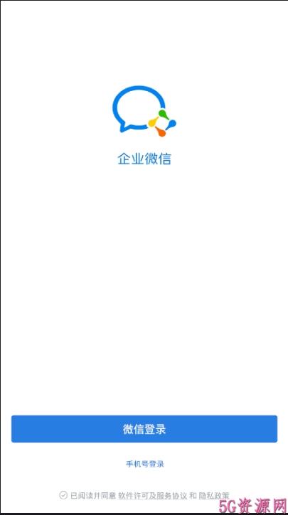 企�I微信3.0.6安卓版