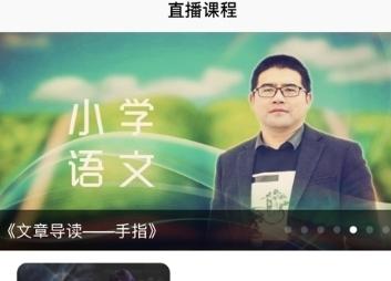 桐乡互联网学校线上直播app