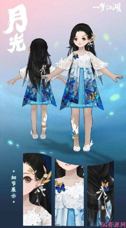 一梦江湖2020情人节新时装一览