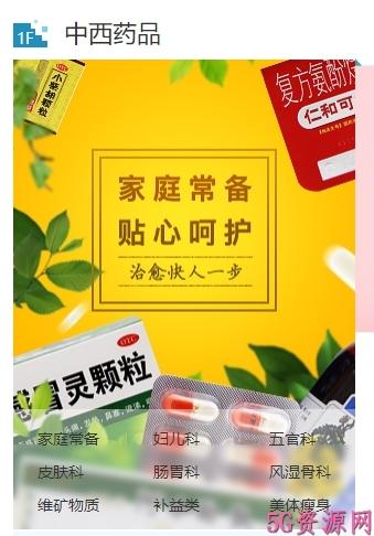 益丰大药房网上药店app
