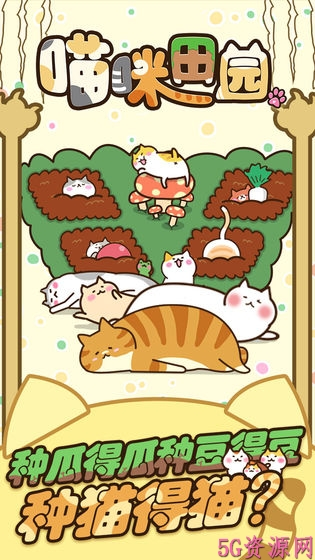 猫咪田园汉化破解