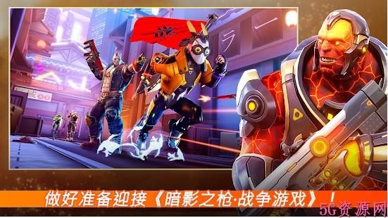 暗影之枪战争游戏中文安卓版