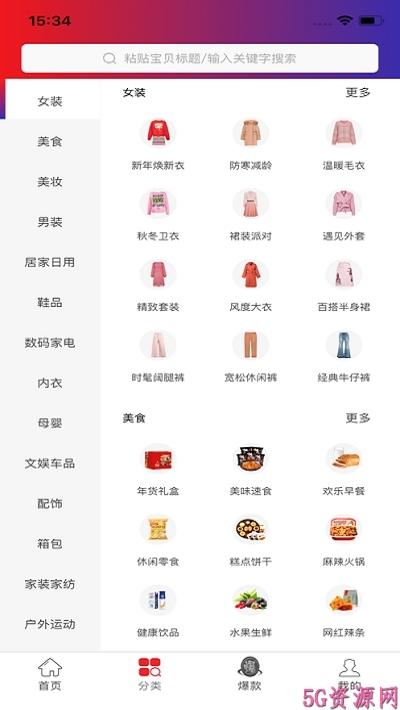 千里挑一优质省钱购物商城app