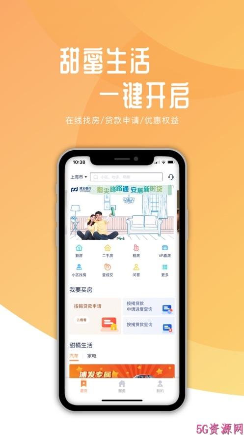 浦发银行甜橘app