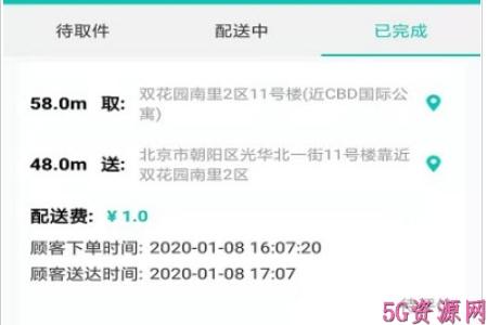 神灯外卖专业配送服务app